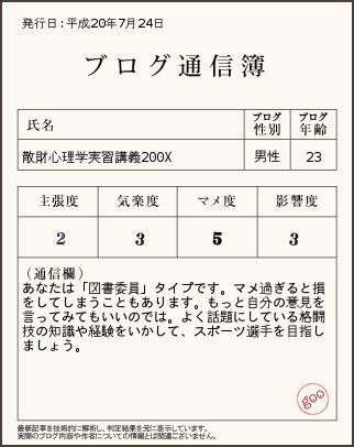 2008072401